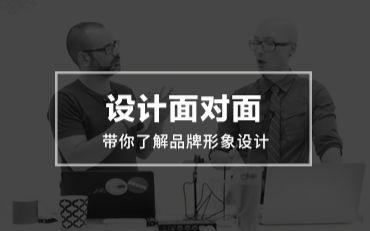 网易资深设计师:如何建立独特强有力的品牌形